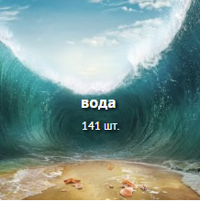 вода.png