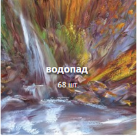 водопады.png